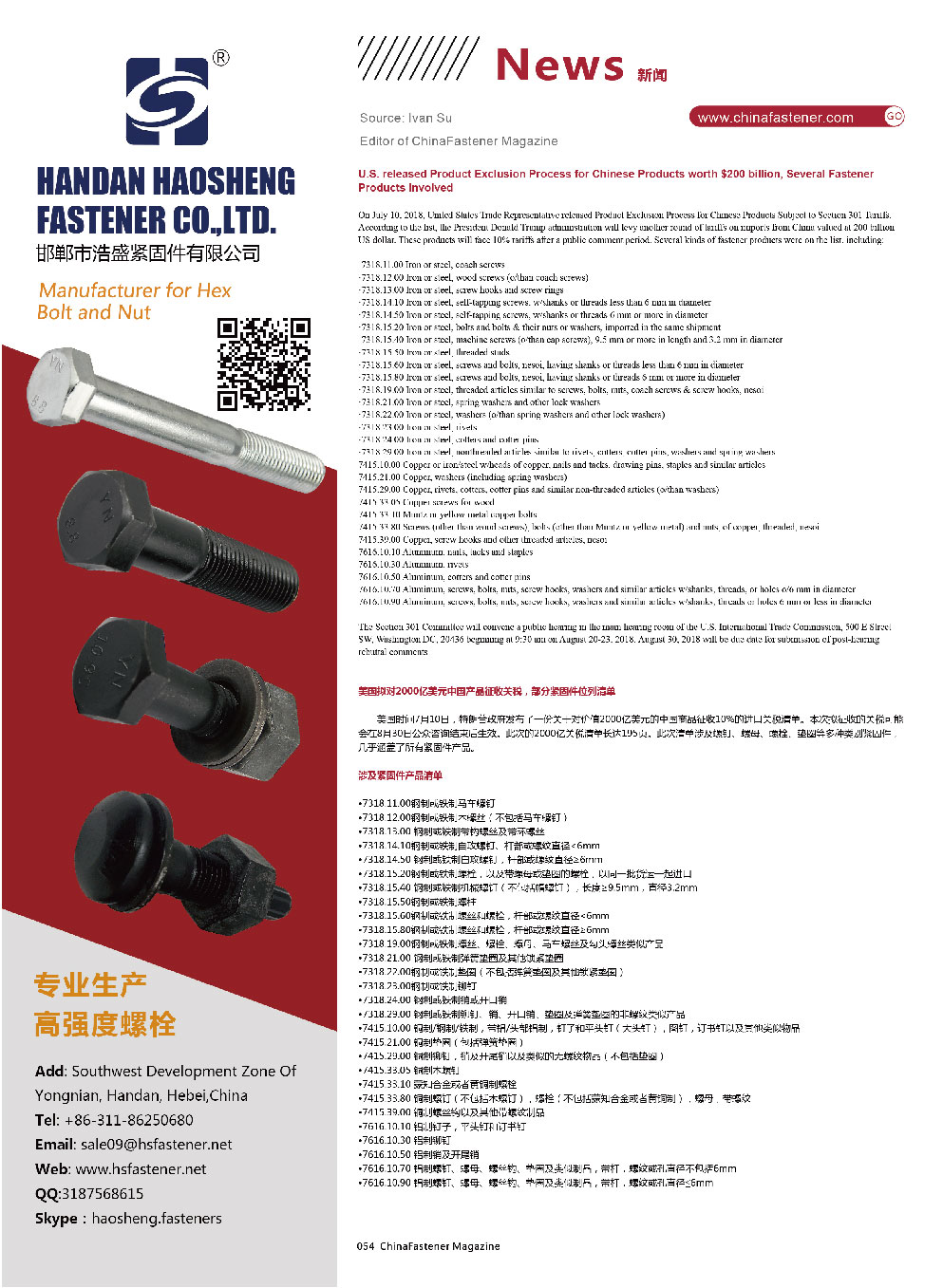 forging,forged steel,metal forging,Bolts,Hot forged bolts