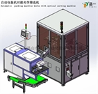 two sides  Sealing Automatic hardwares  Packing Machine for Packing  hardwares