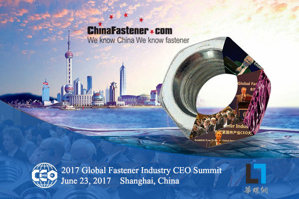 Woo! Five globally well-known experts will speak at 2017 Global Fastener Industry CEO Summit!