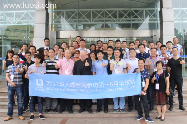 ChinaFastener.com led a group of 40 leaders visited Bao Steel and Gem-Year on June 24