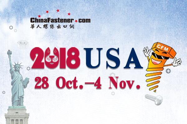 Global Fastener Trip 2018 -- USA, an in-depth market investigation to start on Oct. 28, 2018