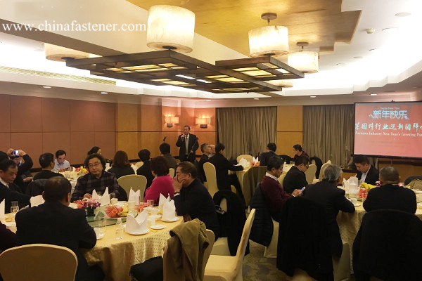 The New Year's Greeting Party of China's Fastener Industry was held successfully