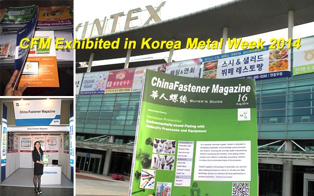 CFM distribute its 16th issue at 2014 Korea Metal Week