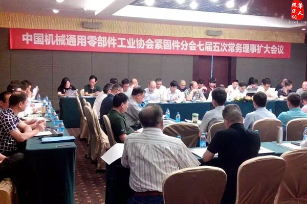 The 5th meeting of the 7th Board of Directors of Fastener Branch of CMCA is held in Chongqing