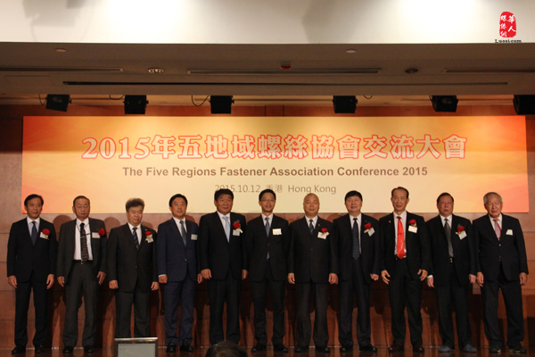 The 2015 Five Regions Fastener Association Conference Successfully Held in HK