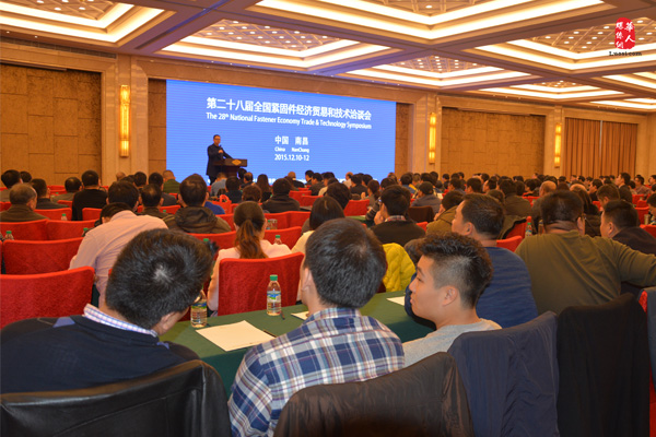28th edition of National Fastener Economy & Trade and Technology Conference Successfully Held in Nanchang